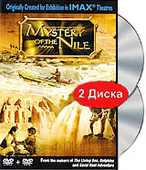 IMAX: Mystery of the Nile (DVD + DVD-Rom) Сериал: IMAX инфо 11909c.